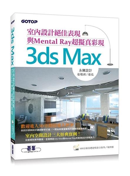 (二手書)3ds Max室內設計絕佳表現與Mental Ray超擬真彩現
