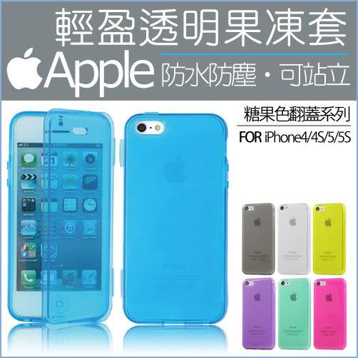 暑期特惠 透明側翻果凍套 糖果色 蘋果 iPhone4/4S/5/5S/5c 防水防塵 可立 手機套 保護殼