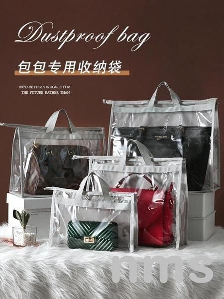 透明包包防塵袋家用衣櫃防塵防潮密封收納袋放裝包包的整理神器
