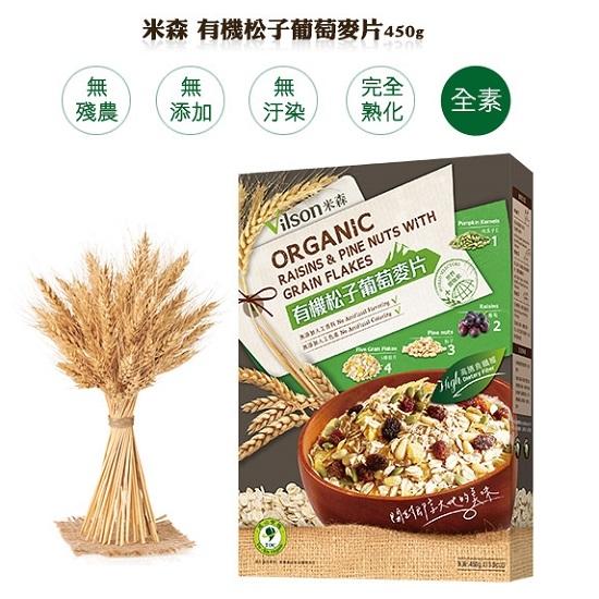 米森 有機松子葡萄麥片 450g/盒 效期至2020.07.15 限時特惠