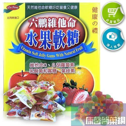 康馨2盒裝公司貨特價組-【六鵬】六鵬維他命水果軟糖1公斤~送禮自用兩相宜