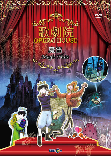 動漫歌劇院:魔笛 DVD Opera House:The Magic Flute (購潮8)