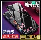 【萌萌噠】三星 Galaxy A51 A71 網紅創意夢幻大理石保護殼 全包軟邊 鋼化玻璃背板 手機殼 手機套
