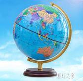 地球儀 32cm高清中英文教學生用大號辦公室兒童書房創意擺件 DR19423【彩虹之家】