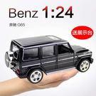 虧本促銷-玩具車汽車模型 仿真1:24奔馳G65合金車模 男孩兒童玩具車擺件