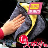 [7-11限今日299免運] 加厚款洗車巾 車用 清潔 毛巾 擦車布 雙面珊瑚絨 吸水強〈mina百貨〉【G0079】