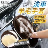 普特車旅精品【CR0218】加厚款擦車手套 羊毛不掉毛去汙力強耐用熊掌手套 洗車工具打蠟海綿專用