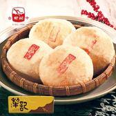台中犁記.奶香太陽餅(8入/盒,共2盒)(奶素)*預購*﹍愛食網