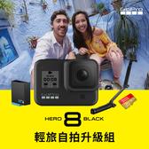 GoPro-HERO8 Black輕旅自拍升級組