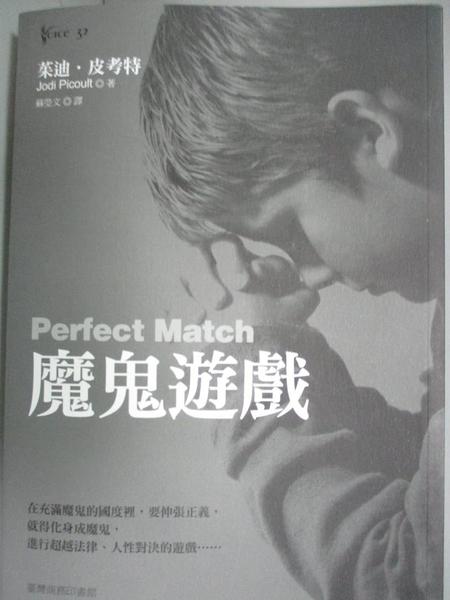 【書寶二手書T3/翻譯小說_COG】魔鬼遊戲_茱迪.皮考特