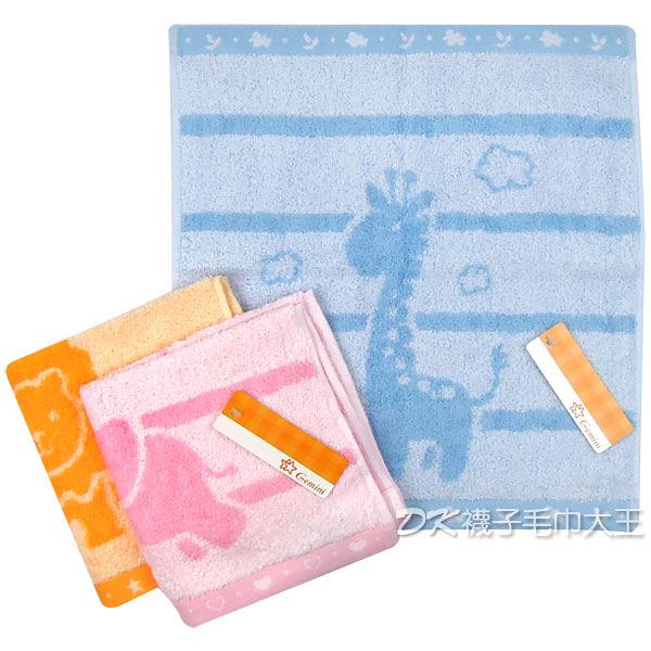 SC555K 雙星 童趣動物方巾 擦手巾 ~DK襪子毛巾大王