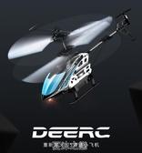 遙控飛機直升機小型充電耐摔迷你無人機飛行器小學生兒童玩具男孩 現貨快出