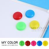 磁鐵 彩色磁鐵 冰箱磁鐵 磁吸鐵 白板磁鐵 黑板磁鐵 磁力貼 辦公用品 彩色圓形磁鐵【K106】MYCOLOR