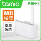 [富廉網] 【TAMIO】REN-1 插...