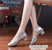 舞蹈鞋女士廣場舞鞋跳舞鞋軟底中老年交誼舞帶中跟練功鞋秋季 中秋節全館免運