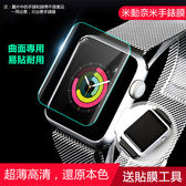 智慧手環 米動 華米 青春版 手錶膜 奈米 防爆 高清 不碎邊 熱彎 螢幕保護貼 保護膜