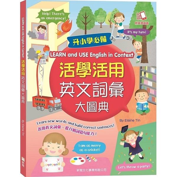 活學活用英文詞彙大圖典(LEARN and USE English in Con