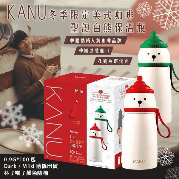 韓國 KANU冬季限定美式咖啡+聖誕白熊保溫瓶/組