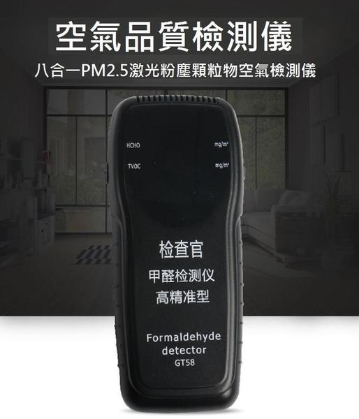 【小樺資訊】開發票檢官Gt58甲醛檢測儀室内空氣品質檢測儀家用自測甲醛便攜式專業儀器