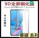 【萌萌噠】ASUS ZenFone 7 Pro 全屏滿版鋼化玻璃膜 全覆蓋吸附 螢幕玻璃膜 超薄防爆貼膜 螢幕膜