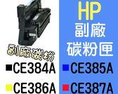HP [一組四色] 全新副廠碳粉匣 CP6015 CM6030 CM6040 CM6340 ~CB387A 另有 CB384A CB385A CB386A