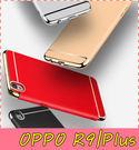 【萌萌噠】歐珀 OPPO R9/R9S/Plus 輕薄款 三件套保護殼 上下電鍍邊框+霧面磨砂硬殼組合款 手機殼