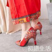 婚鞋秀禾鞋復古典高跟粗跟婚鞋刺繡花紅色新娘鞋細跟綢緞面上轎女單鞋 初語生活