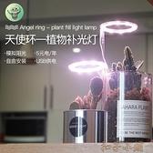 全光譜led仿太陽燈上色室內家用usb食蟲植物多肉補光燈 【全館免運】