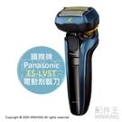 日本代購 空運 2020新款 Panasonic 國際牌 ES-LV5T 電動刮鬍刀 5刀頭 防水 國際電壓 日本製