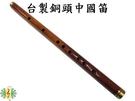 竹笛 [網音樂城] 台製 曲笛 中國笛 D調 台灣 製造 DIZI (贈 吹嘴 教材)