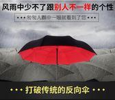 反向傘雙層長柄男創意大號車用雨傘汽車免持式倒收傘折疊反骨傘女 9號潮人館