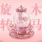 旋轉木馬水晶球八音盒音樂盒生日禮物女生閨蜜diy韓國創意走心的夢想巴士