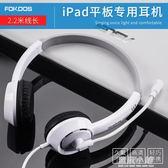 ipad耳機頭戴式2019蘋果平板mini4電腦air2兒童專用三星/華為耳麥 QM 藍嵐小鋪
