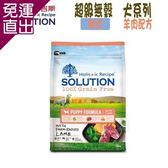 SOLUTION耐吉斯 超級無穀系列 幼犬 羊肉配方3kg X 1包【免運直出】