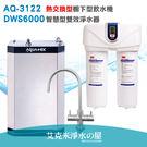 沛宸AQUATEK AQ-3122 冷熱交換型櫥下雙溫飲水機【業界唯一冷水煮沸後出水】+3M DWS6000智慧型淨水器