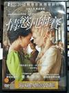 挖寶二手片-0B02-625-正版DVD-電影【情慾凡爾賽】-維吉尼亞莉朵嫣(直購價)
