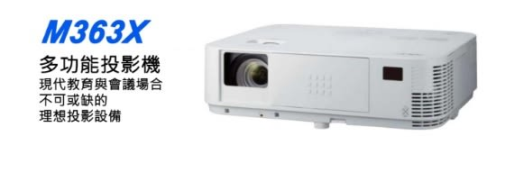 NEC M363XG 3600 ANSI流明 投影機 NEC M363X◎順芳家電◎