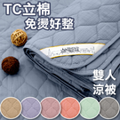 涼被 雙人尺寸【舒適輕紡棉、免燙好整理】會呼吸的表布、柔軟、特殊透氣材質 MIT台灣製造