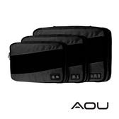 AOU 透氣輕量旅行配件 多功能萬用包 雙層衣物收納袋3件組(黑)66-036