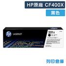 原廠碳粉匣 HP 黑色高容量 CF400...