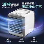 小型加水空調扇桌面制冷電風扇宿舍水冷神器行動便攜式迷你冷風機 創意空間