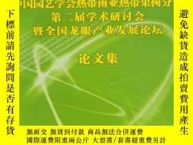 二手書博民逛書店罕見中國園藝學會熱帶南亞熱帶果樹分會第二屆學術研討會既全國龍眼產