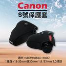 攝彩@全新現貨 Canon S號-防撞包 保護套 內膽包 單眼相機包 Canon SONY Penta x也適用