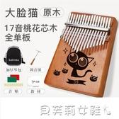 拇指琴17音卡林巴拇指琴kalimba卡琳淋姆指手指鋼琴初學者 【新品優惠】