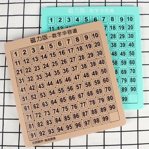 數字華容道滑動拼圖兒童邏輯思維益智力數學動腦玩具小學生幼兒園 露露日記