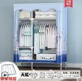 簡易衣櫃布藝鋼架加粗加固布衣櫃簡約現代經濟型組裝衣櫥收納櫃子igo    西城故事
