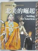 【書寶二手書T1/歷史_D3A】北美的崛起_尼爾.毛律士(Neil Morris)原著; 斯坦利歐視訊中心繪圖; 閣林