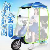 擋雨棚 電動摩托車遮雨棚蓬電動電瓶車雨棚電動車雨棚遮陽傘電瓶車擋雨棚T 3色
