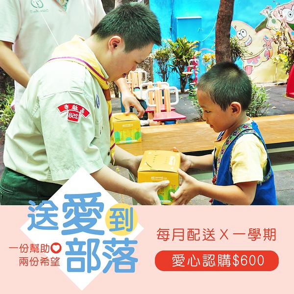 愛心餐盒認購【方案一】每月配送一次×配送一學期