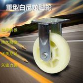 萬向輪  6寸尼龍重型萬向輪4寸 5寸 8寸平板推車輪子工業腳輪定向輪子